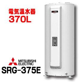 【最安値挑戦中!最大25倍】電気温水器 三菱 SRG-375E 給湯専用タイプ マイコン 標準圧力型 370L 丸型 (リモコン別売) [♪●]