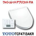 【最安値挑戦中!最大25倍】【在庫あり】TOTO TCF4713AKR#NW1(TCF4713R+TCA320) ウォシュレットアプリコット F1A …