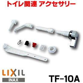 【増税前のお買得品!最大35倍】マルチ洗浄ハンドル INAX TF-10A/TF10A [☆□]【当日発送可】