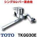 【最安値挑戦中!最大24倍】【在庫あり】キッチン水栓 TOTO TKGG30E シングルレバー混合栓 壁付タイプ [☆]