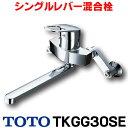 【最安値挑戦中!最大25倍】【在庫あり】キッチン水栓 TOTO TKGG30SE シングルレバー混合栓 壁付タイプ [☆【あす楽…