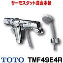 【最安値挑戦中!最大25倍】【在庫あり】水栓金具 TOTO TMF49E4R 自閉式壁付サーモスタット混合水栓 オートストップ…