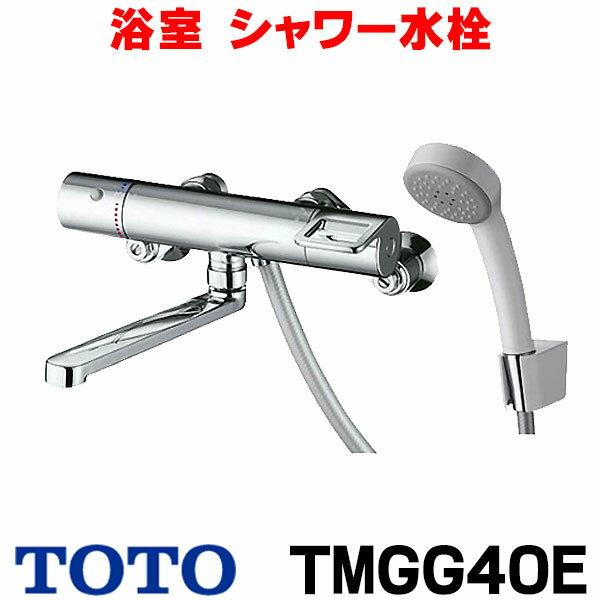 【最安値挑戦中!最大24倍】【在庫あり】TOTO TMGG40E サーモスタットシャワー水栓(壁付きタイプ) [☆【あす楽関東】]