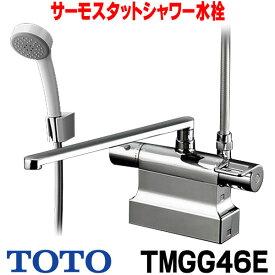 【最安値挑戦中!最大25倍】【在庫あり】浴室用水栓 TOTO TMGG46E GGシリーズ サーモスタットシャワー エアイン(TMHG46C TMHG46C1 TMG46C1X後継品) [☆【あす楽関東】]
