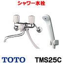 【最安値挑戦中!最大25倍】【在庫あり】シャワー水栓 TOTO TMS25C 一般シリーズ 壁付タイプ スプレー 節水 [☆【あ…