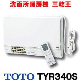 【最大44倍お買い物マラソン】洗面所暖房機 TOTO TYR340S 三乾王 AC100V 電源プラグ式 予約運転機能付き ワイヤレスリモコン(無線・赤外線式) [☆2]