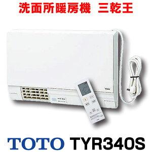 【最安値挑戦中!最大25倍】【在庫あり】TOTO TYR340S 洗面所暖房機 三乾王 AC100V 電源プラグ式 予約運転機能付き ワイヤレスリモコン(無線・赤外線式) [☆2【あす楽関東】]