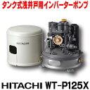 【最安値挑戦中!最大25倍】【在庫あり】日立 ポンプ WT-P125X タンク式浅井戸用インバーターポンプ「圧力強(つよし…