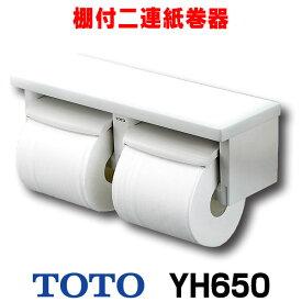 【最安値挑戦中!最大25倍】【在庫あり】トイレ関連 TOTO 【 YH650 ♯NW1 】 棚付二連紙巻器 樹脂製 ホワイト [☆]
