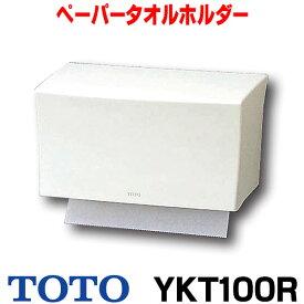 【最大44倍スーパーセール】【在庫あり】YKT100R TOTO樹脂製ペーパータオルホルダー パブリック用アクセサリー [☆【あす楽関東】]