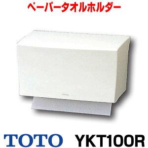 【最大44倍お買い物マラソン】【在庫あり】YKT100R TOTO樹脂製ペーパータオルホルダー パブリック用アクセサリー [☆【あす楽関東】]