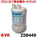 【最大44倍お買い物マラソン】【在庫あり】KVK Z38449 浄水器 カートリッジ 三菱ケミカル クリンスイ浄水機カートリ…