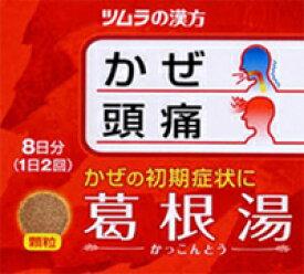 【第2類医薬品】ツムラの漢方葛根湯エキス顆粒A16包(かっこんとう)