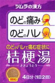 【第2類医薬品】ツムラの漢方桔梗湯4日分(ききょうとう)