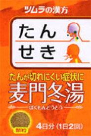 【第2類医薬品】ツムラの漢方麦門冬湯4日分(ばくもんどうとう)