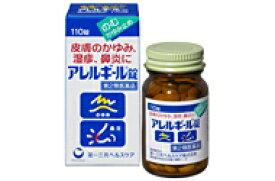 【第2類医薬品】【第一三共ヘルスケア】アレルギール錠 110錠