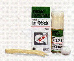 【第2類医薬品】新今治水 4ml