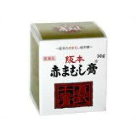 【第2類医薬品】【阪本漢法製薬】阪本 赤まむし膏 30g