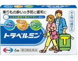 【第2類医薬品】【エーザイ】トラベルミン 6錠入