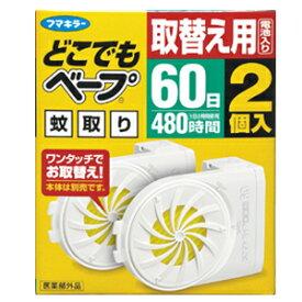 【フマキラー】 どこでもベープ蚊取り60日取替え用 (2個入り)電池内臓 【人気商品につき品切れの場合はご了承ください】