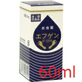 【第2類医薬品】【大源製薬】水虫薬 エフゲン60ml