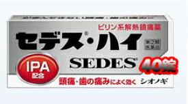 【第(2)類医薬品】【在庫あり】【数量限定】【シオノギ】セデス・ハイ40錠