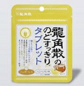 龍角散の のどすっきりタブレット10.4gハニーレモン味
