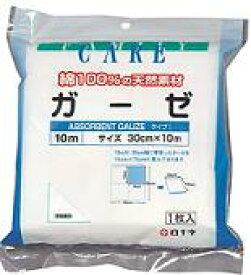【白十字】ガーゼ 10m