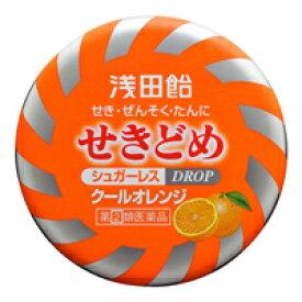 【第(2)類医薬品】【浅田飴】せきどめドロップ シュガーレス オレンジ味 36錠【お取り寄せ・発送まで3〜4日お時間を頂いております。】