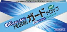 【医薬部外品】【浅田飴】 ガードドロップ ブルーミント味(24粒入)