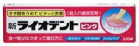 【お取り寄せ】 【ライオン】 新ライオデントピンク 60g 【発送まで3〜4日お時間を頂いております。】