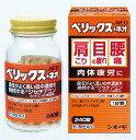 【第3類医薬品】【シオノギ】ベリックス・ネオ 240錠
