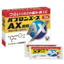 【第(2)類医薬品】【在庫あり】【大正製薬】パブロンエースAX 12包 【微粒】
