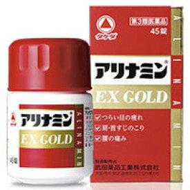【第3類医薬品】【武田薬品】アリナミンEXゴールド 45錠