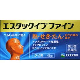 【第(2)類医薬品】【エスエス製薬】エスタックイブファイン 45錠