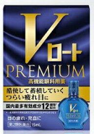 【第2類医薬品】【ロート製薬】VロートPREMIUM(プレミアム)15ml