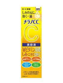 【ロート製薬】メラノCC薬用しみ集中対策美容液 20ml