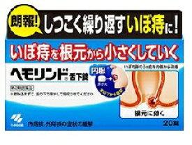 【第(2)類医薬品】【小林製薬】ヘモリンド舌下錠 (20錠)