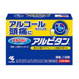 【第(2)類医薬品】【訳あり・使用期限2021年5月】【小林製薬】アルピタン 12包