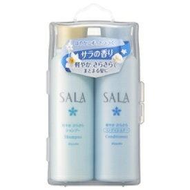 【カネボウ】 SALA(サラ)サラ ミニペア 軽やかさらさら(サラの香り)シャンプー&コンディショナー 50ml+50ml