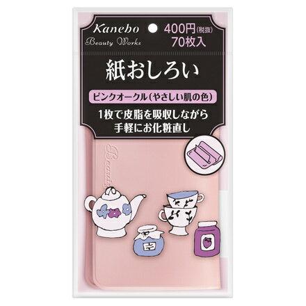 【カネボウ】ビューティワークス紙おしろい(ピンクオークル) 70枚