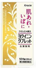 【第3類医薬品】【クラシエ】●ヨクイニンタブレット 504錠