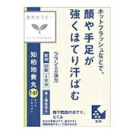 【第2類医薬品】【クラシエ】JPS知柏地黄丸料エキス錠N [120錠](ちばくじおうがん)
