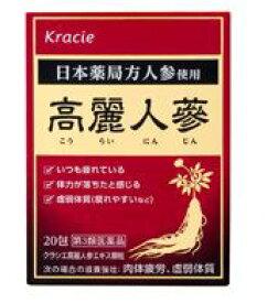 【第3類医薬品】【クラシエ】高麗人参(こうらいにんじん)エキス顆粒1.05g×20包※発送まで3〜4日お時間を頂いております。