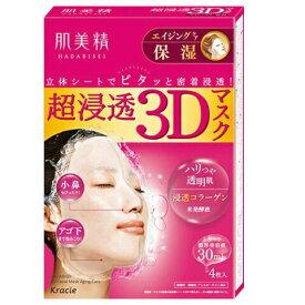 【クラシエ】肌美精超浸透3Dマスク(エイジング保湿)
