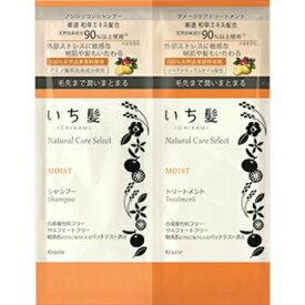 【クラシエ】 いち髪ナチュラルケアセレクト モイストシャンプー&トリートメント(10ml+10g)×3個セット