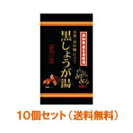 【送料無料】(北海道・沖縄・離島を除く)【クラシエ】 本葛・黒砂糖仕立て 黒しょうが湯 4袋入 10個セット※高知県産生姜使用