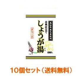 【送料無料】(北海道・沖縄・離島を除く)【クラシエ】 本葛仕立て しょうが湯 6袋入 10個セット※高知県産生姜使用