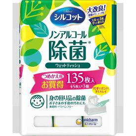 【ユニチャーム】シルコット 除菌ウェットティッシュ ノンアルコールタイプ 詰替 45枚 3P