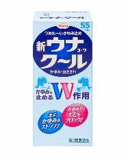 【第2類医薬品】【在庫あり】【興和】新ウナコーワクール55ml